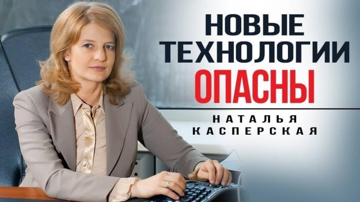 Наталья Касперская о том, какие системы будущего разрабатываются в России и чего нам не хватает