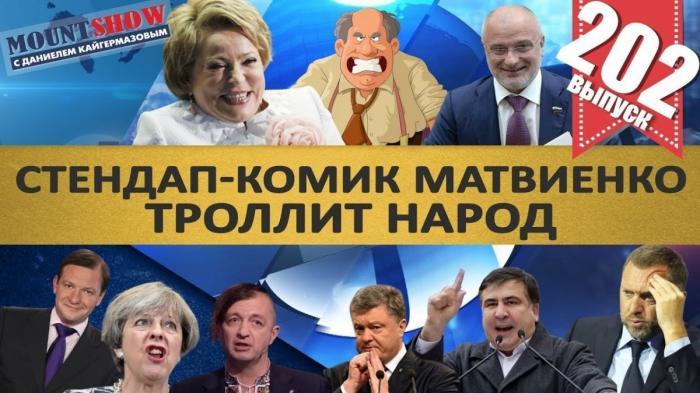Матвиенко троллит русский народ, а Дерипаска судится с пиндосами
