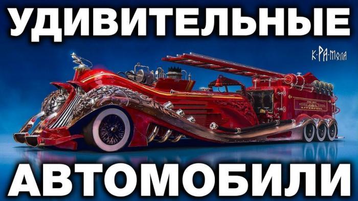 Забытые или сокрытые технологии недавнего прошлого: фантастические автомобили 19 – 20 века