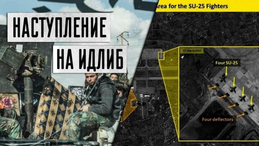 Сирия: ВКС России развернула Су-25 для ударов по террористам в Идлибе