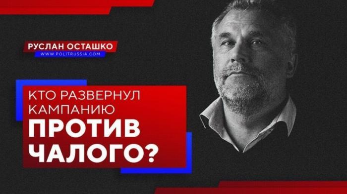 Кто развернул кампанию против Алексея Чалого?