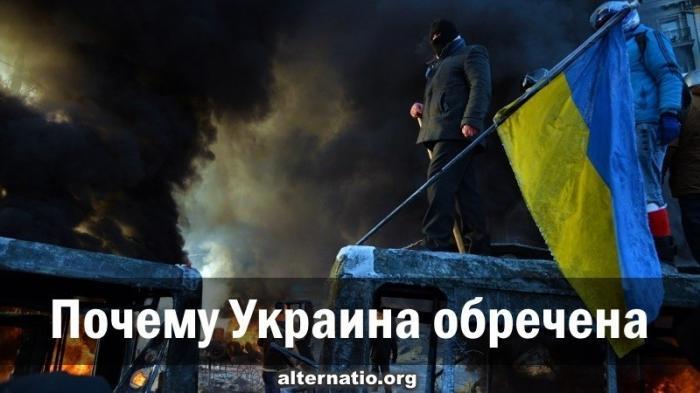 Почему Украина обречена на деградацию?