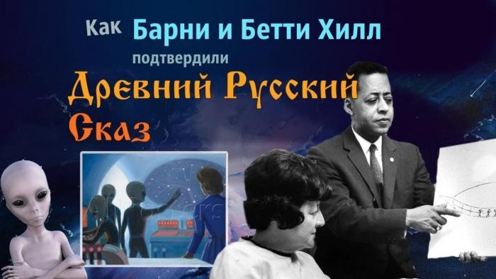 Барни и Бетти Хилл, которых похитили инопланетяне, подтвердили древний русский Сказ о Ясном Соколе