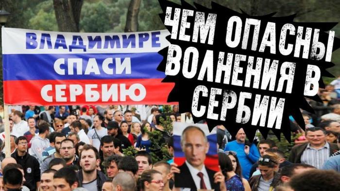 Протесты в Сербии: геополитический триумф России под угрозой