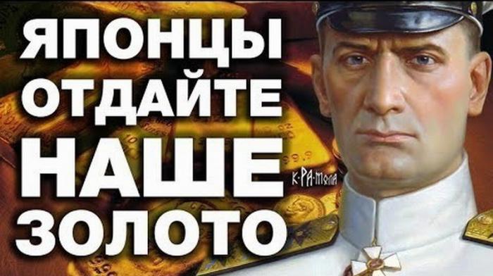 Япония присвоила золотой запас Российской Империи, а теперь хочет Курилы