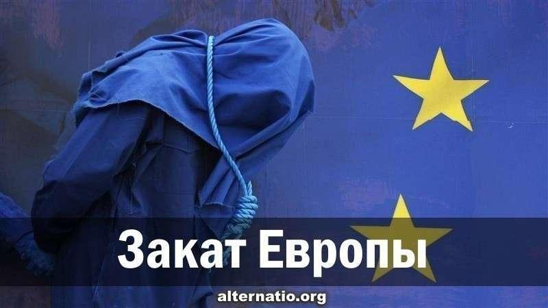 Закат Европы как перспектива для России, Китая и США