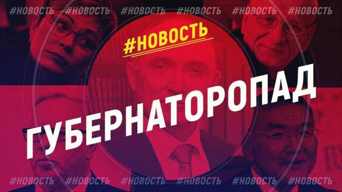 Владимир Путин начал масштабное обновление губернаторов