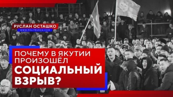Протесты в Якутске: почему в Якутии произошёл социальный взрыв