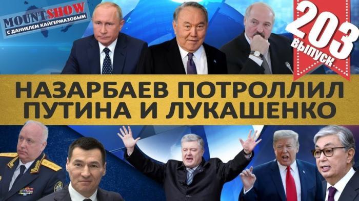 Назарбаев потроллил Путина и Лукашенко, а МИД России вернул ноту Украине