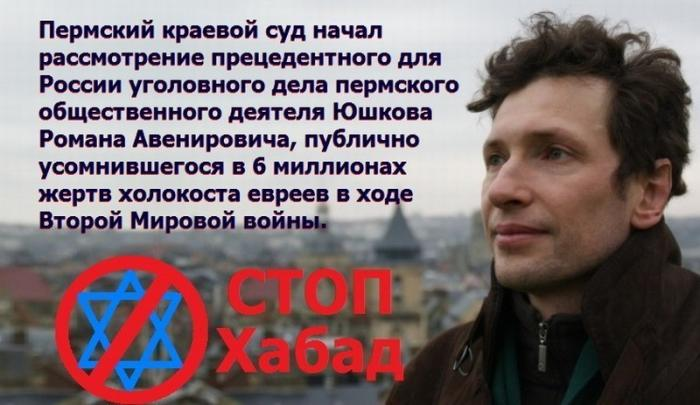 Роман Юшков освобождён от всех уголовных наказаний по 282-й статье