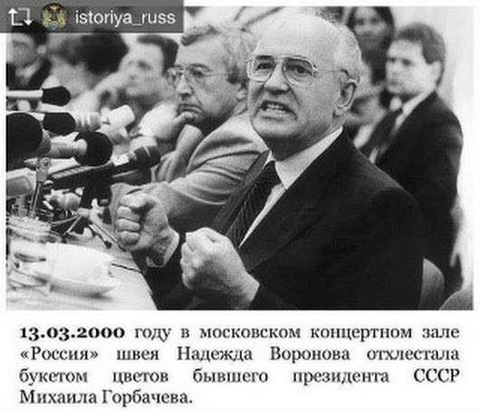 Память у народа длинная: как швея отхлестала супериуду Горбачёва букетом