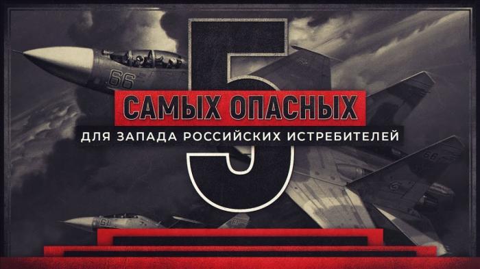 5 российских истребителей самых опасных для Запада