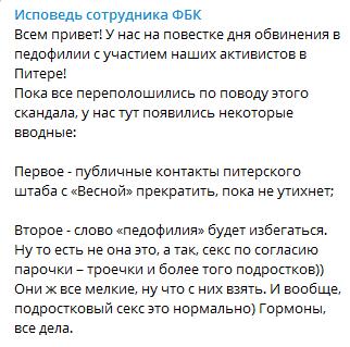 Иван Жданов проговорился: Навальный в курсе расцвета педофилии в его штабах