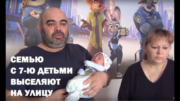 В Ногинске Московской области многодетную семью с 7-ю детьми выселяют на улицу