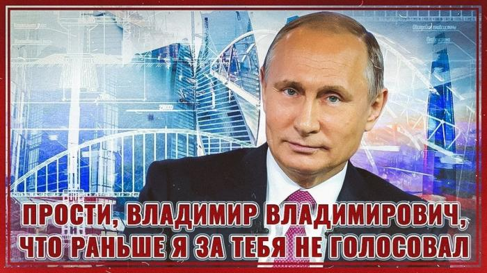 Прости, Владимир Владимирович Путин, что раньше я за тебя никогда не голосовал