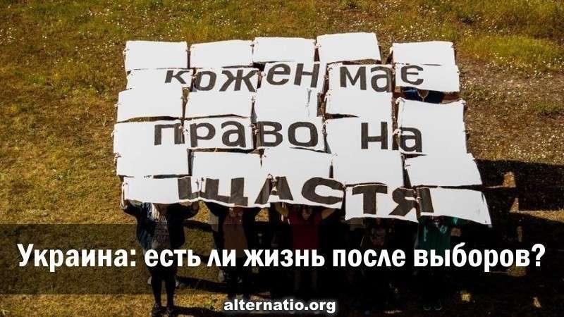 Украина: есть ли жизнь после выборов президента?