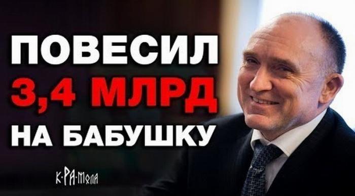 Рецепт губернатора Бориса Дубровского: распилить 3,4 миллиарда и повесить всё на 77-летнюю бабушку