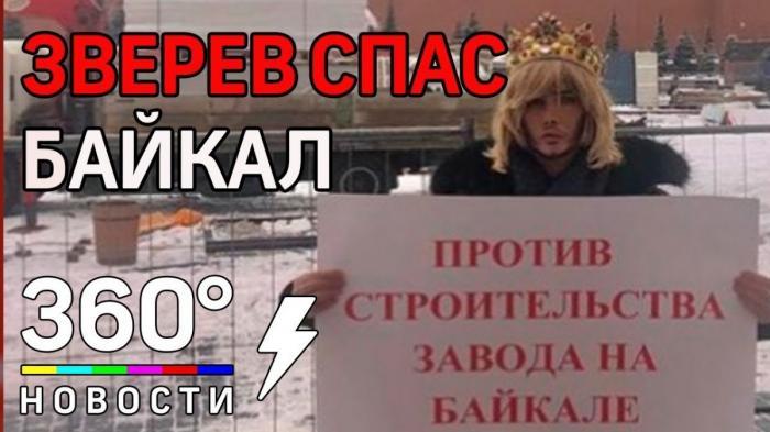 Сергей Зверев своими одиночными пикетами помог закрыть завод на Байкале