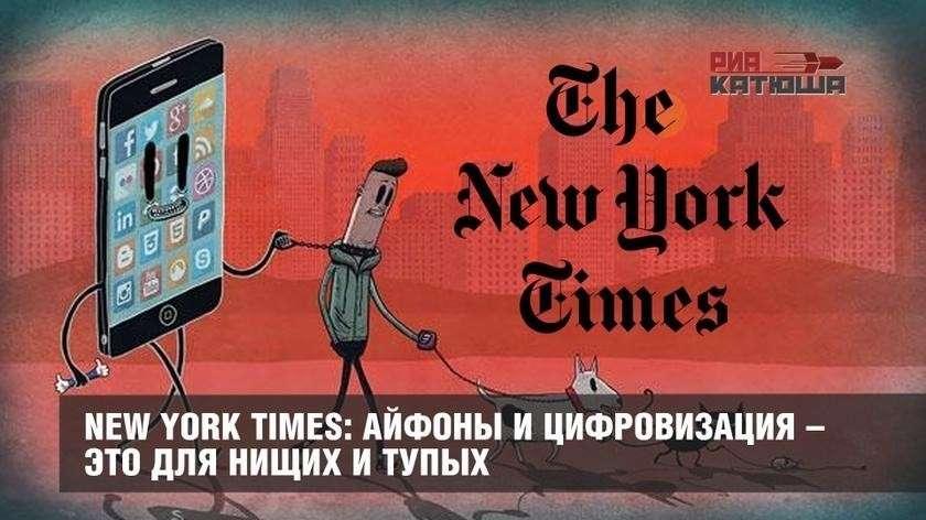 New York Times: айфоны и цифровизация – для тупых и нищих