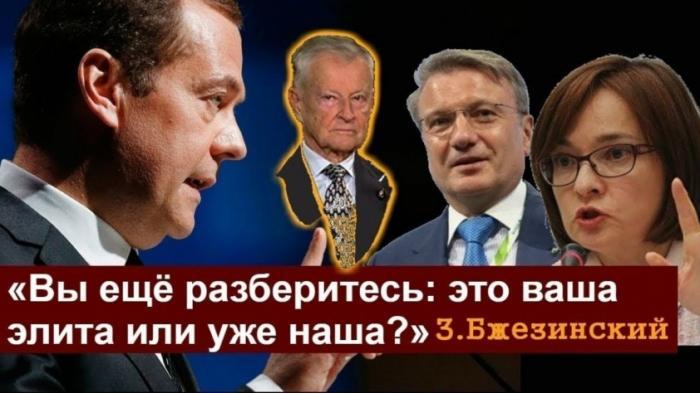 Обращение к министрам, олигархам, сенаторам и прочим «элитам» России