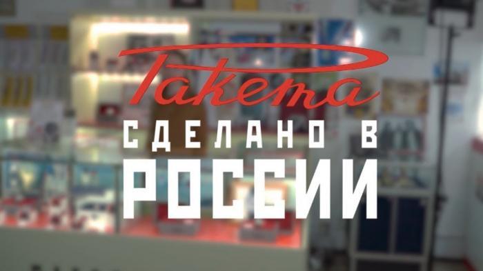 Завод Ракета. Как в России производят легендарные часы