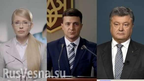 «Мрачная коллекция клоунов и мошенников» – западные СМИ об украинских выборах | Русская весна