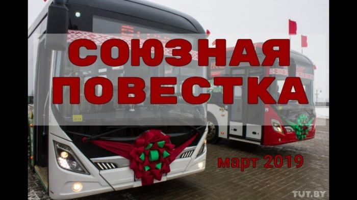Главные события Союзного государства России и Белоруссии в марте 2019 года