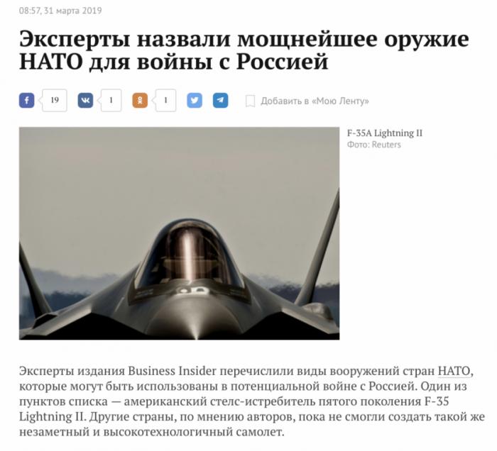 Эксперты назвали мощнейшее оружие НАТО для войны с Россией