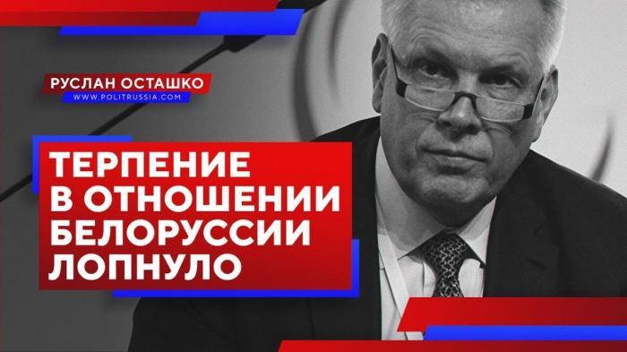 У России лопнуло терпение в отношении Белоруссии. Руслан Осташко