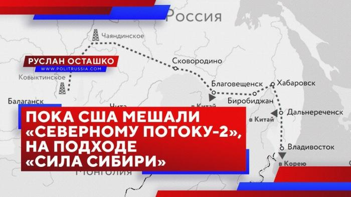Пока США мешают «Северному потоку-2», неотвратимо растёт «Сила Сибири»