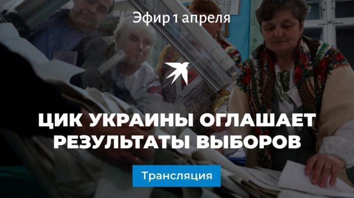 ЦИК Украины оглашает результаты первого тура президентских выборов. Прямая трансляция