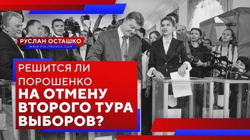 Решится ли Порошенко на отмену второго тура выборов?