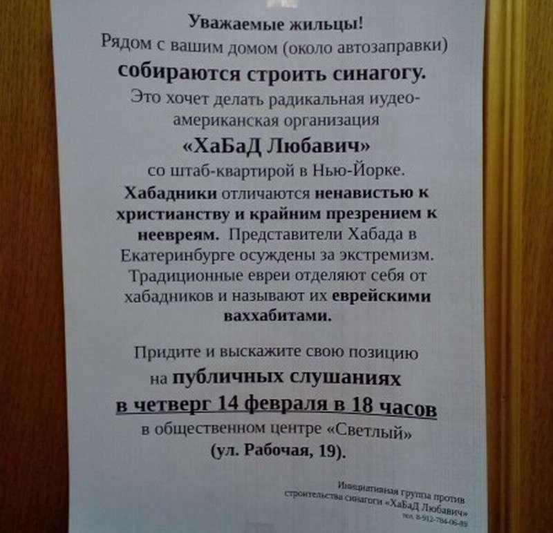 В Перми будут судить за приглашение на публичные слушания о строительстве синагоги секты Хабад