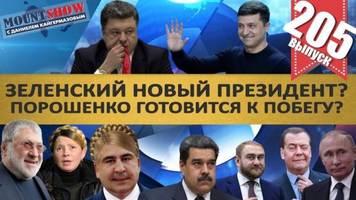 Самозванец Порошенко уже готовится к побегу, а самозванец Гуайдо – только к революции