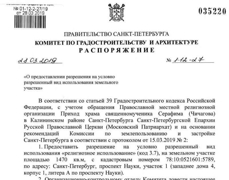 В Петербурге на проспекте Науки появится очередная церковь вместо поликлиники