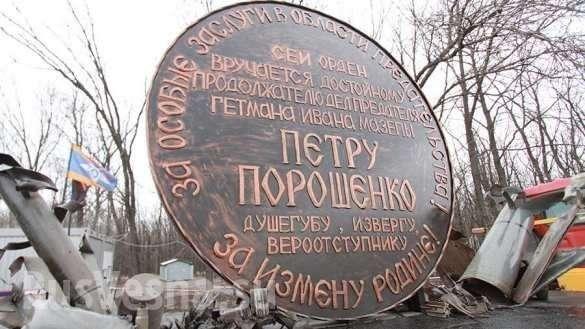 «Орден Иуды» для Порошенко установлен в ДНР у КПП «Еленовка» | Русская весна