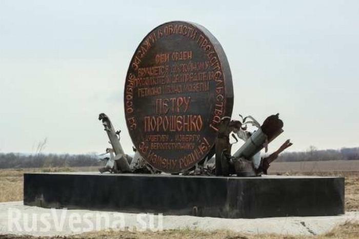 «Орден Иуды» для Порошенко установлен в ДНР у КПП «Еленовка»