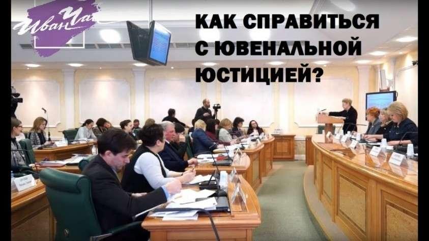 В Совете Федерации обсудили, как защитить семью от беспредела «ювенальной юстиции» беспределом «ювенальной юстиции»