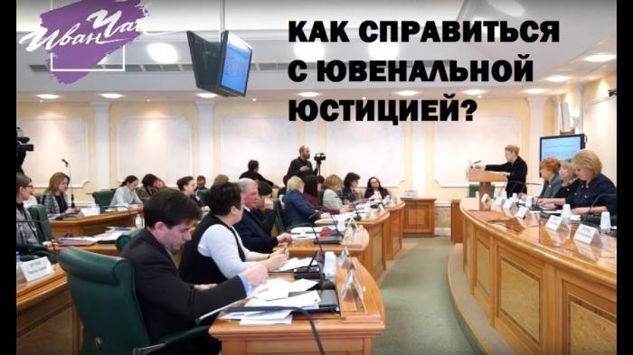 В Совете Федерации обсудили, как защитить семью от беспредела «ювенальной юстиции»