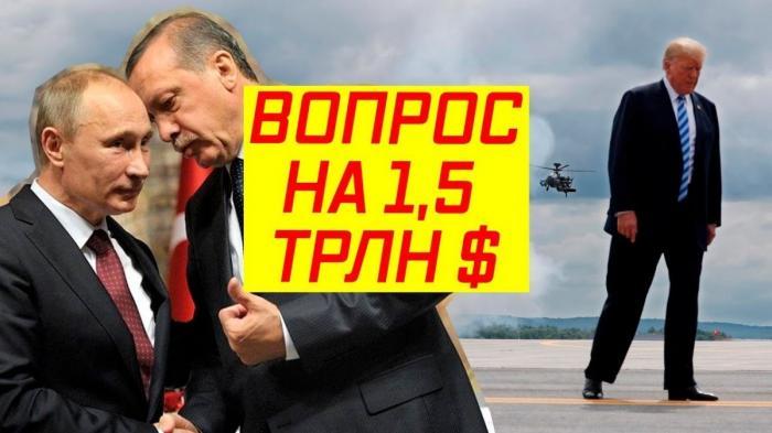 Россия и Турция подготовили для США ловушку