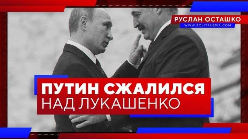 Путин сжалился над Лукашенко