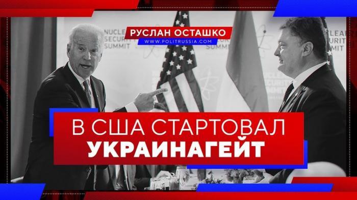 «Украинагейт» в США – ответный удар республиканцев по демократам