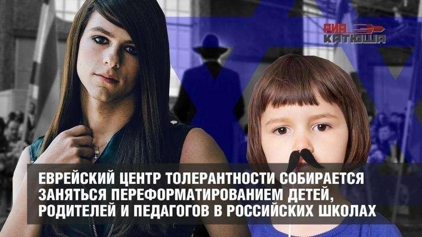 Еврейский центр толерантности собирается переформатировать российских детей, родителей и педагогов