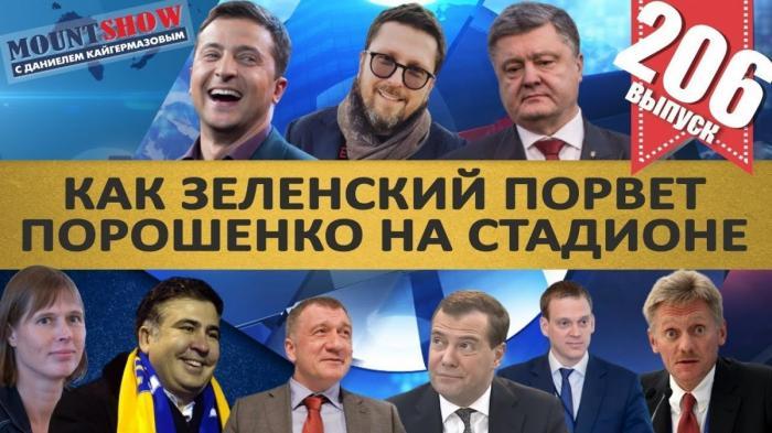 Как Зеленский порвёт Порошенко в прямом эфире на стадионе «Олимпийский»