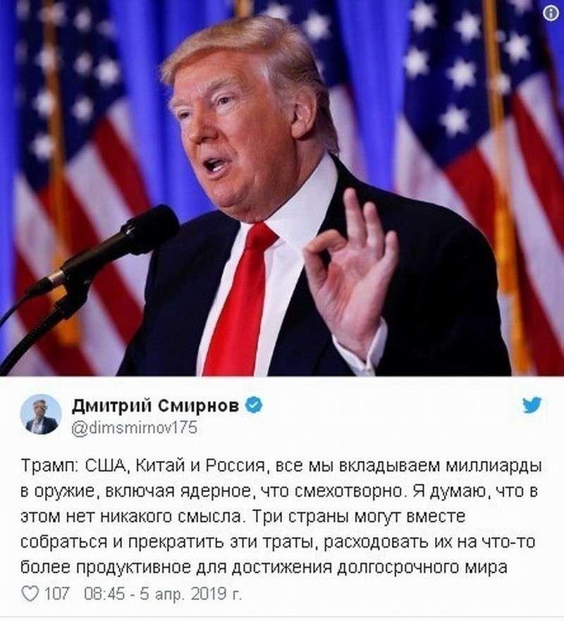 Трамп призвал США, Китай и Россию вместе сократить расходы на оборону