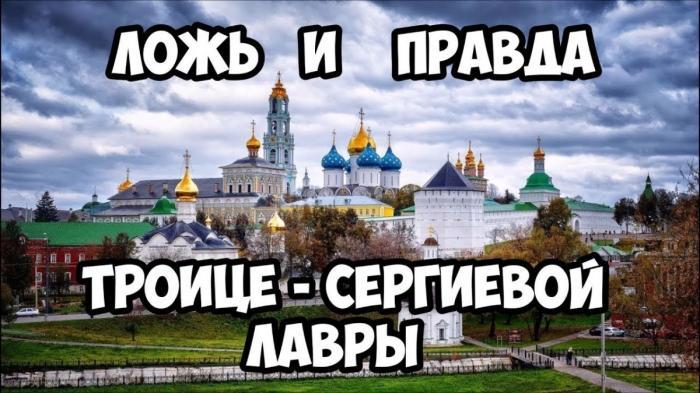 Ложь и правда Троице-Сергиевой Лавры. Как попы уничтожают русскую историю