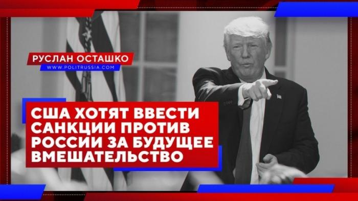 Санкции против России за вмешательство 2020 года. Маразм в Вашингтоне крепчает
