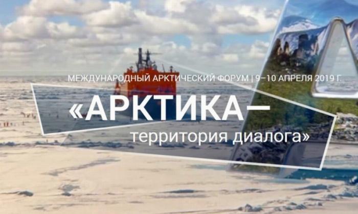 Владимир Путин направил приветствие участникам и гостям форума «Арктика – территория диалога»