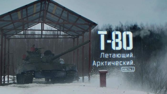 Т-80 – летающий, арктический российский танк. Часть-1