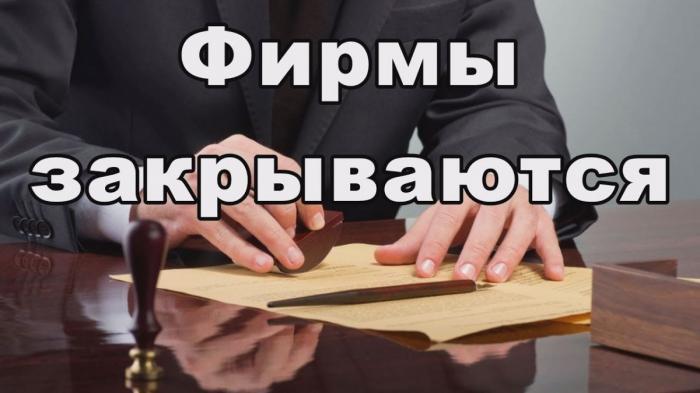 Число юрлиц в России сокращается. Почему?